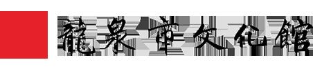 龙泉市文化馆,文化事业机构,文化艺术活动中心,文化艺术交流,官方网站