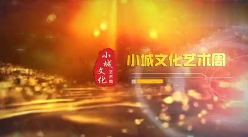 """【文化视听】""""小城文化艺术周""""视频欣赏(一)"""