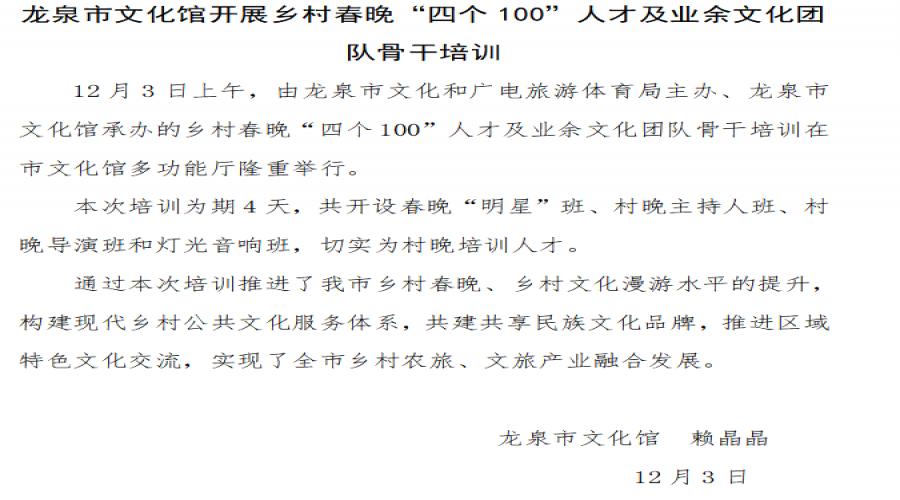 """龙泉市文化馆开展乡村春晚""""四个100""""人才及业余文化团队骨干培训"""