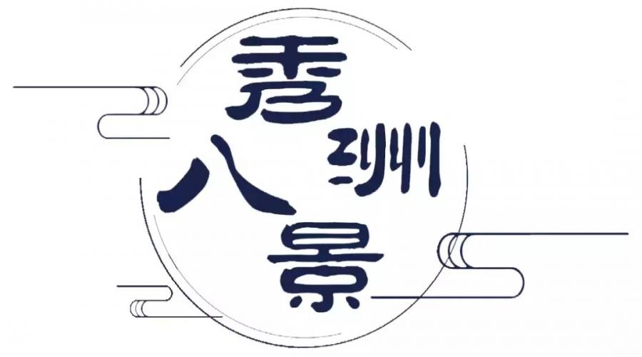 """""""山海共游 云端走亲——龙泉·秀洲文旅云游""""作品展上线"""
