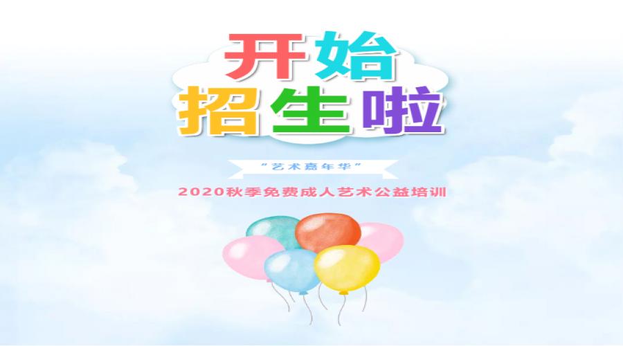 【线下培训】免费成人艺术公益培训火热招生中!