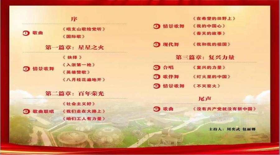 演出预告| 不灭窑火·红色宝溪田园音乐会即将来袭!
